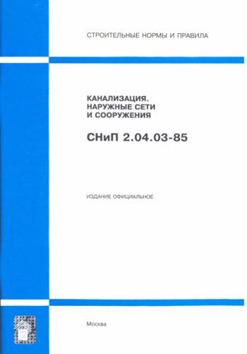 СНиП 2.04.03-85 Канализация. Наружные сети и сооружения