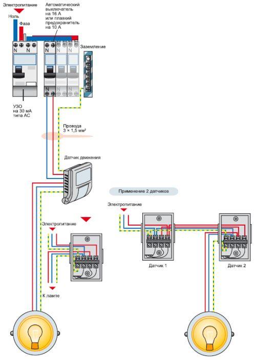 Схема подключения датчиков движения