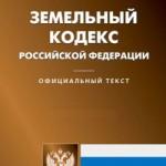 Земельный Кодекс Российской Федерации (с изменениями на 28 июля 2012 года)