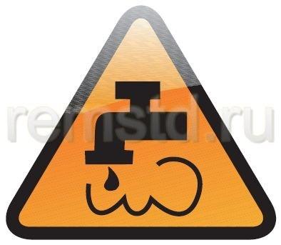 Предупреждающий знак «Осторожно! Горячая вода»