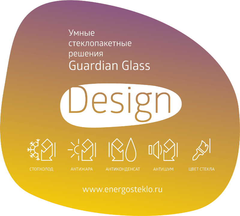 Стеклопакетные решения Guardian Glass