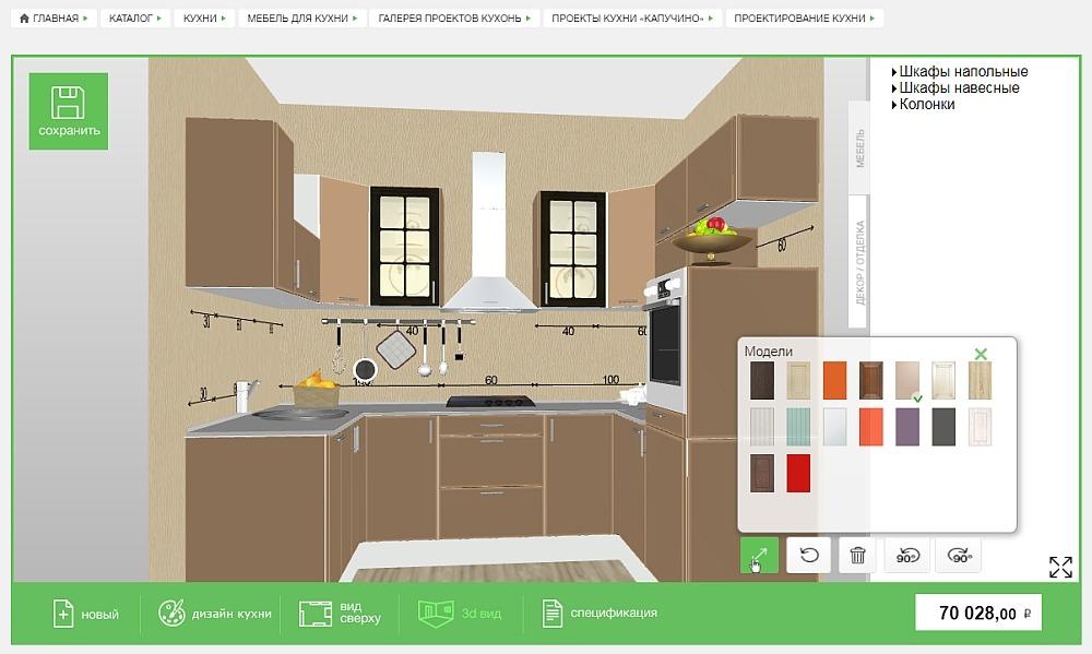 Онлайн проектирование кухни