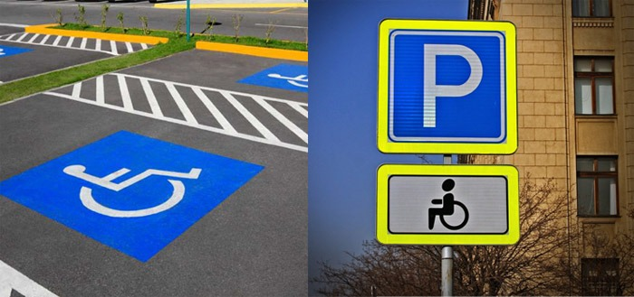 Специальный знак и разметка парковки