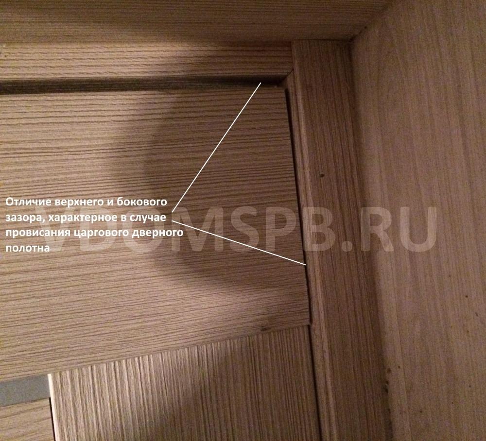 Разность зазоров при провисании дверного полотна