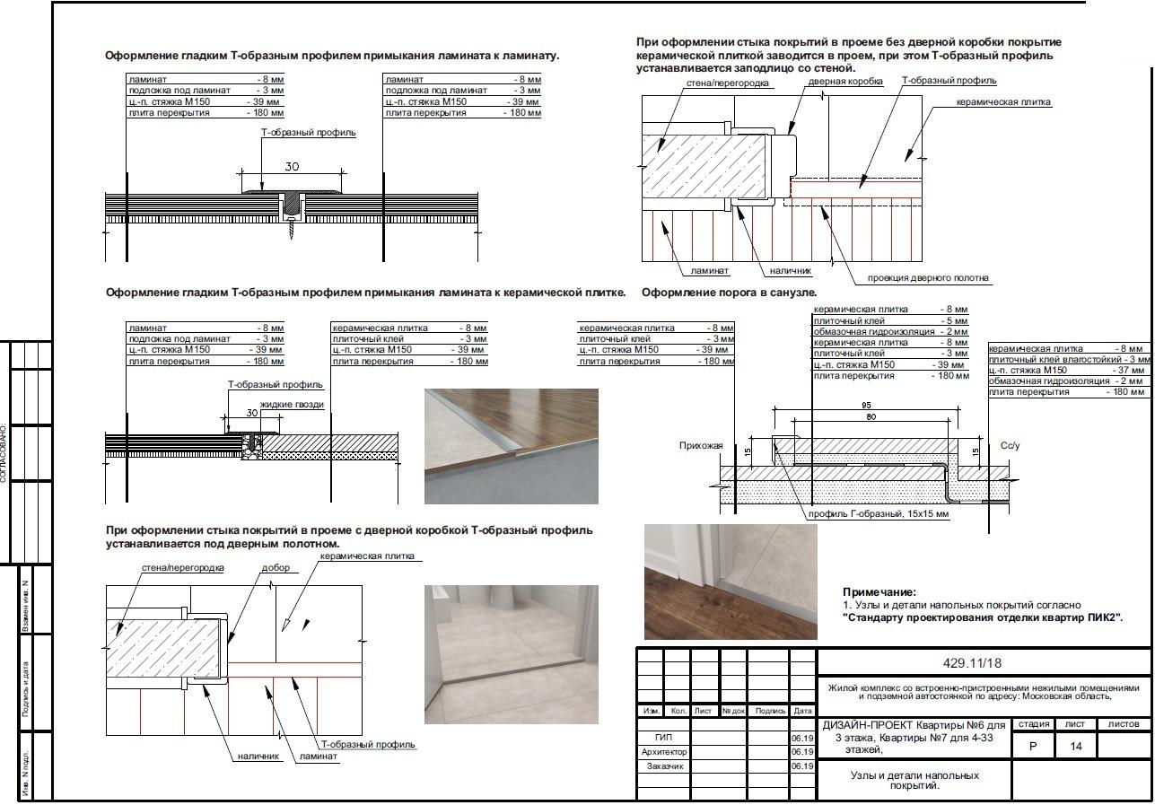 Дизайн-проект квартиры (напольное покрытие)