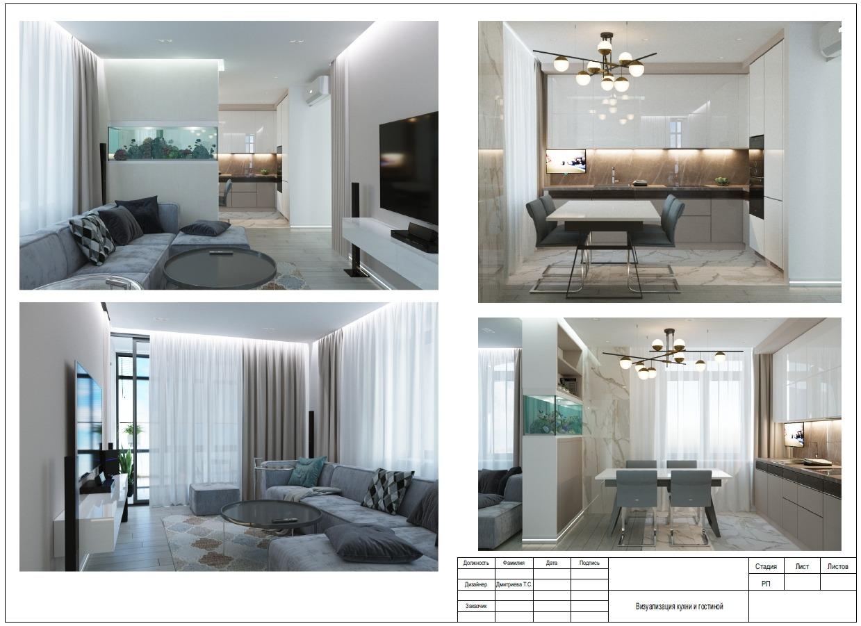 Дизайн-проект квартиры (визуализация кухни и гостиной)